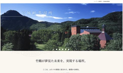 ウイスキー工場見学【宮城峡蒸留所】