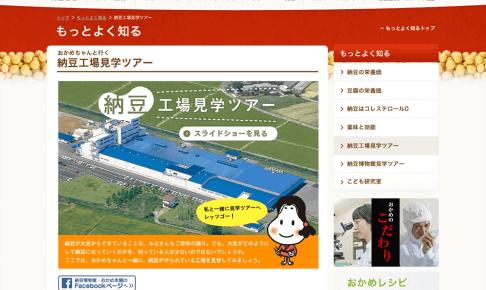 工場見学・体験学習【タカノフーズ・納豆工場見学ツアー】