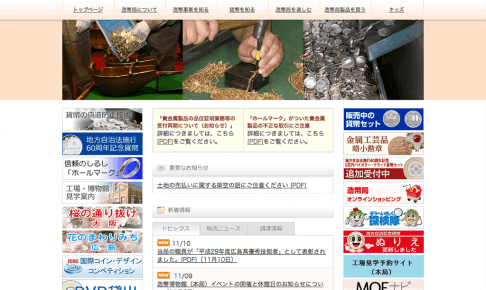 大阪造幣局見学