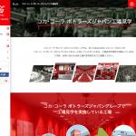 コカ・コーラ東海工場