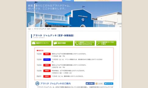 工場見学・体験・社会見学【アオハタ・ジャムデッキ】