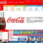 コカ・コーラ花巻工場