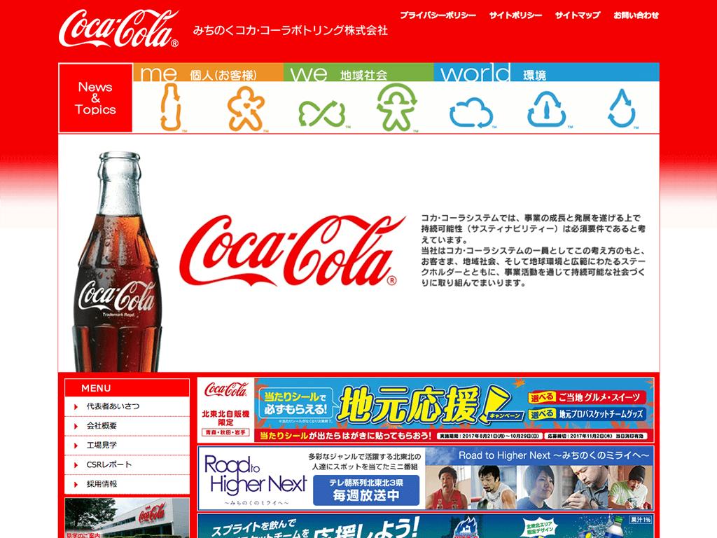 コカ・コーラ花巻工場見学