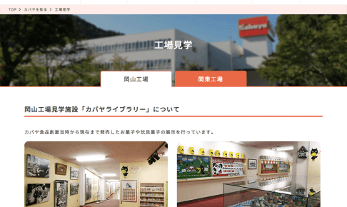 工場見学・体験・社会見学【カバヤライブラリー】