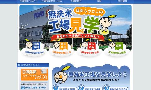 工場見学 体験学習 社会見学【東洋ライス・サイタマ工場】