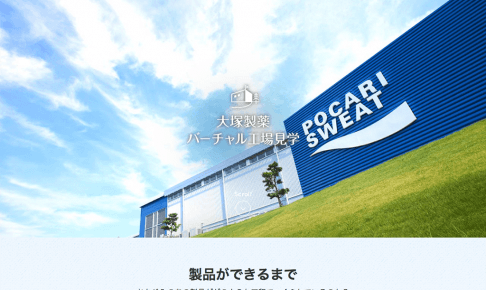 大塚製薬工場見学