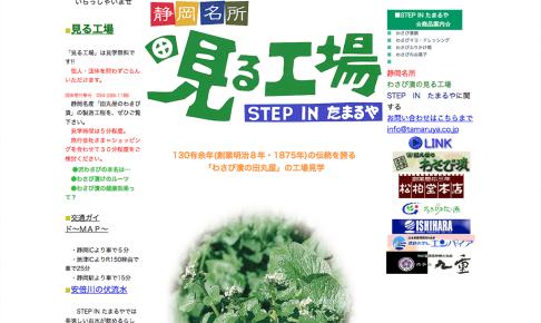 工場見学 体験学習 社会見学【STEP IN たまるや】