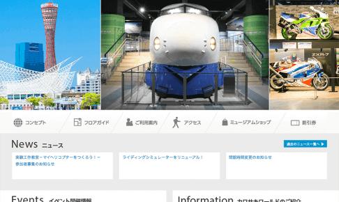 工場見学 体験学習 社会見学【カワサキワールド】