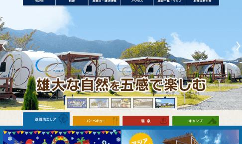 工場見学 体験学習 社会見学【プレジャーフォレスト】