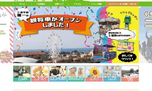 体験学習 社会見学【長井海の手公園ソレイユの丘】