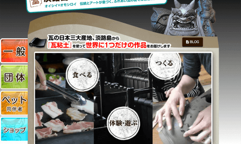工場見学 体験学習 社会見学【淡路島かわらや・安冨白土瓦】