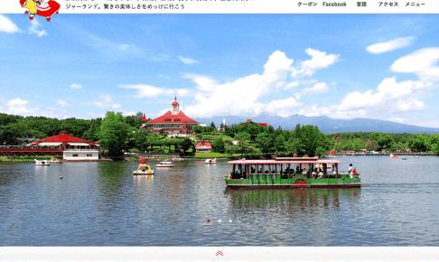 体験学習 社会見学【りんどう湖ファミリー牧場】