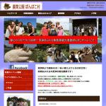農業公園ぽんぽこ村