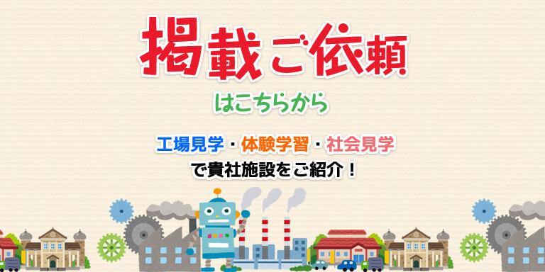 工場見学 体験学習 社会見学ナビ【掲載ご依頼】