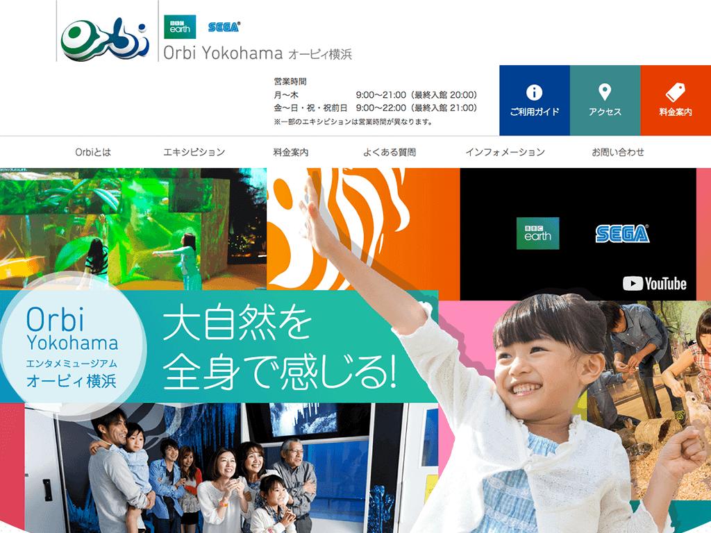 体験学習 社会見学【Orbi Yokohama(オービィ横浜)】