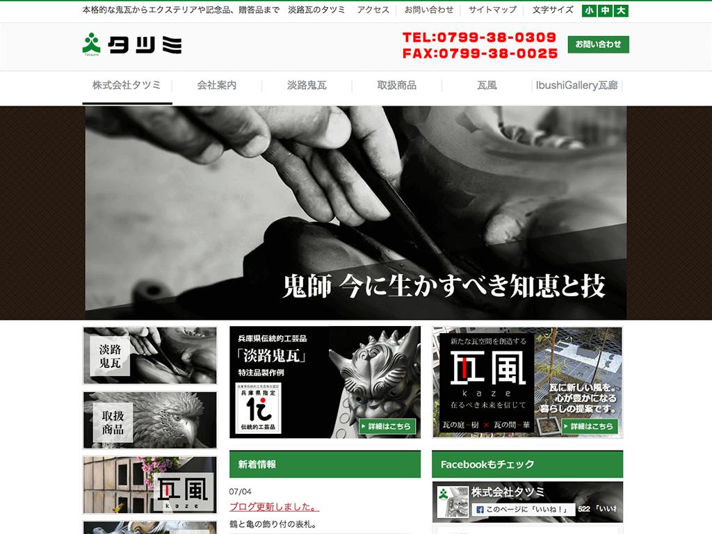 工場見学 体験学習 社会見学ナビ【淡路瓦・タツミ】