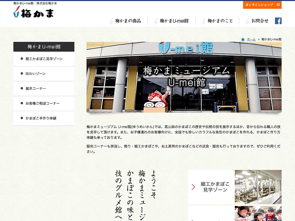 工場見学 体験学習 社会見学ナビ【梅かまミュージアム・U-mei館】
