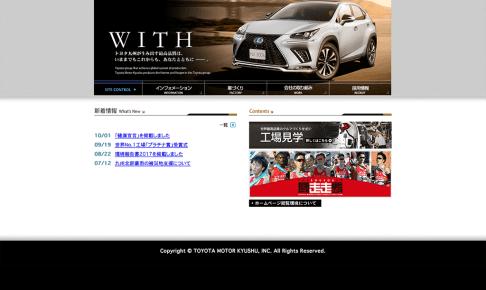 トヨタ自動車九州宮田工場見学・社会見学
