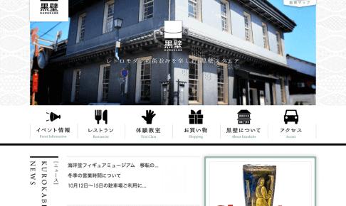 工場見学 体験学習 社会見学【黒壁スクエア】