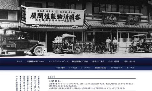 工場見学 体験学習 社会見学【川勝總本家】