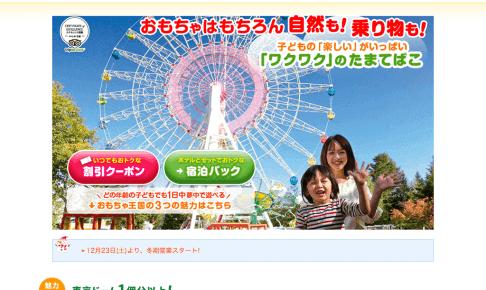工場見学 体験学習 社会見学【軽井沢おもちゃ王国】