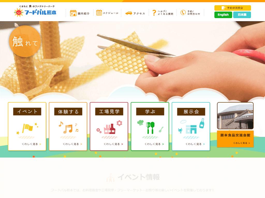 フードパル熊本【工場見学 体験学習 社会見学ナビ】