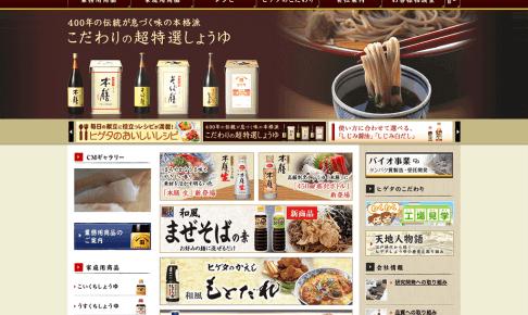 ヒゲタ醤油・銚子工場【工場見学 体験学習 社会見学ナビ】