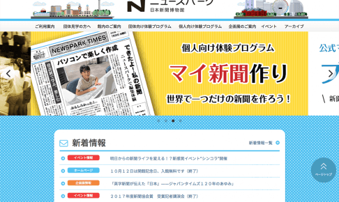 工場見学 体験学習 社会見学ナビ【日本新聞博物館】