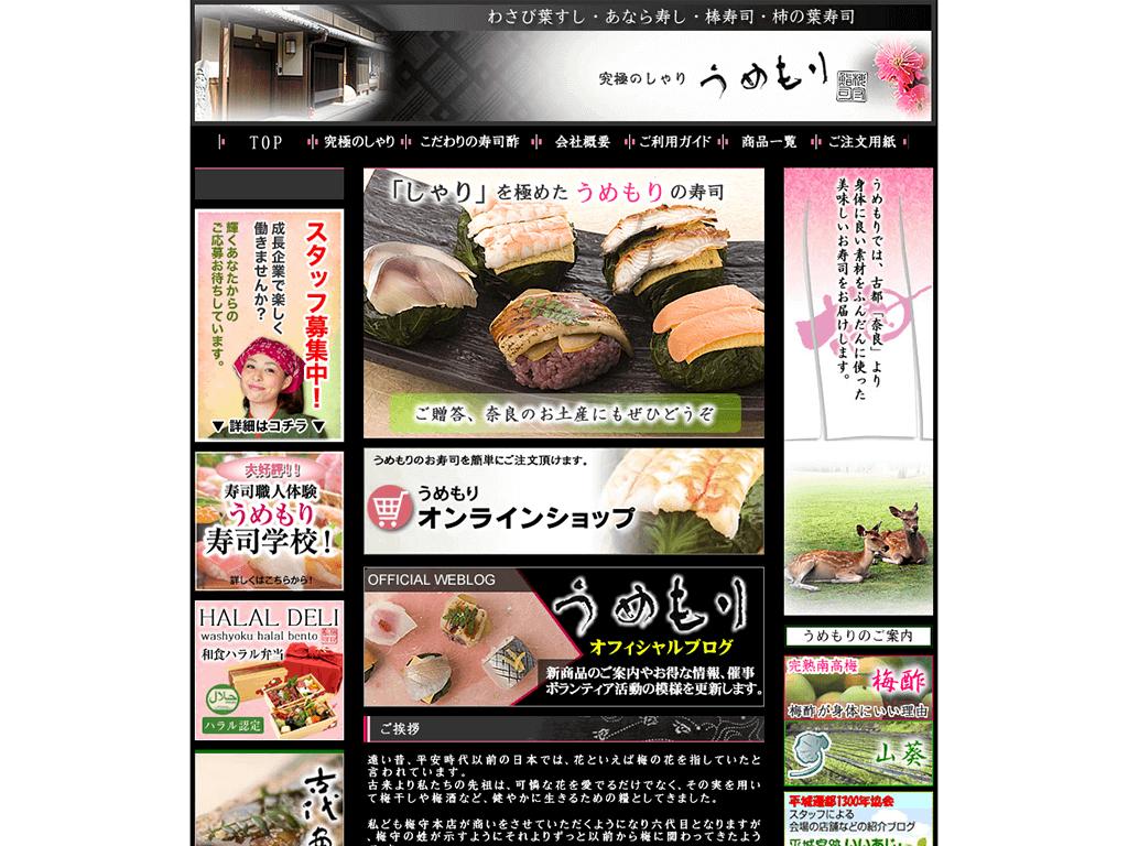 うめもり寿司学校寿司作り体験