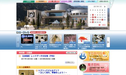 神奈川県立生命の星・地球博物館見学・体験学習
