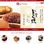 亀印・お菓子夢工場