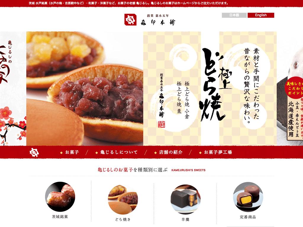亀印・お菓子夢工場見学