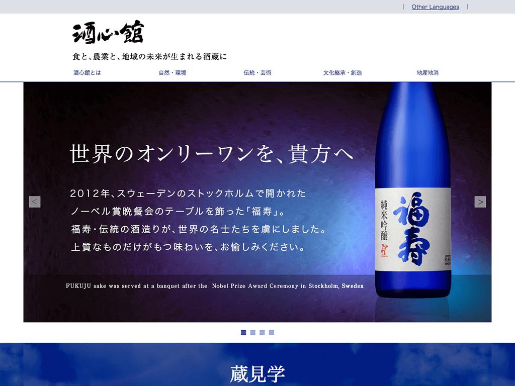 神戸酒心館見学