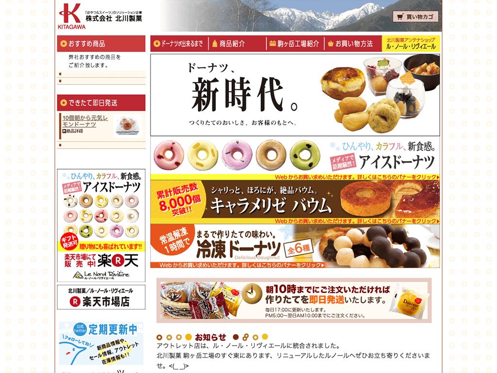 北川製菓工場見学