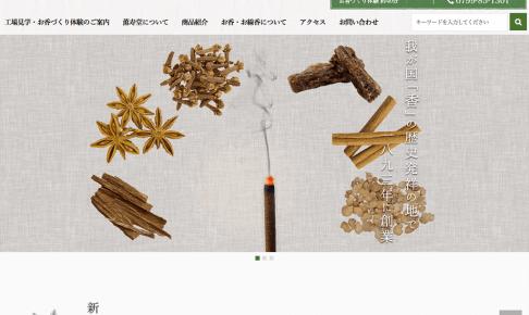 薫寿堂お香づくり体験