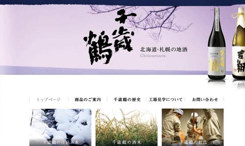 日本清酒(千歳鶴酒ミュージアム)工場見学