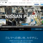日産自動車栃木工場