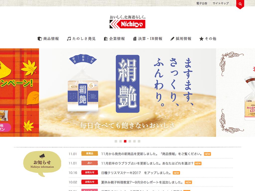 日糧製パン工場見学