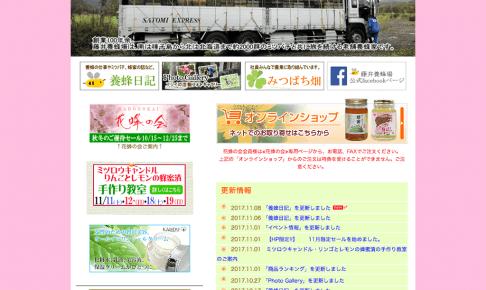 藤井養蜂場見学