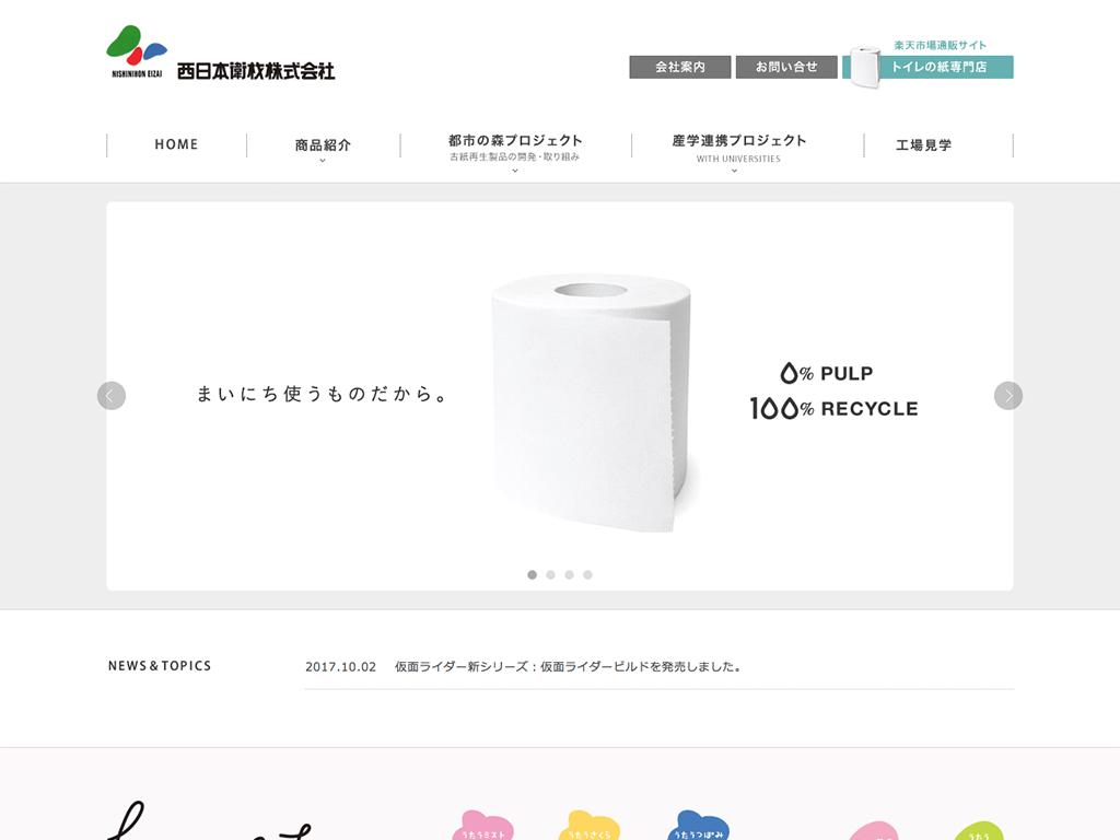 西日本衛材工場見学