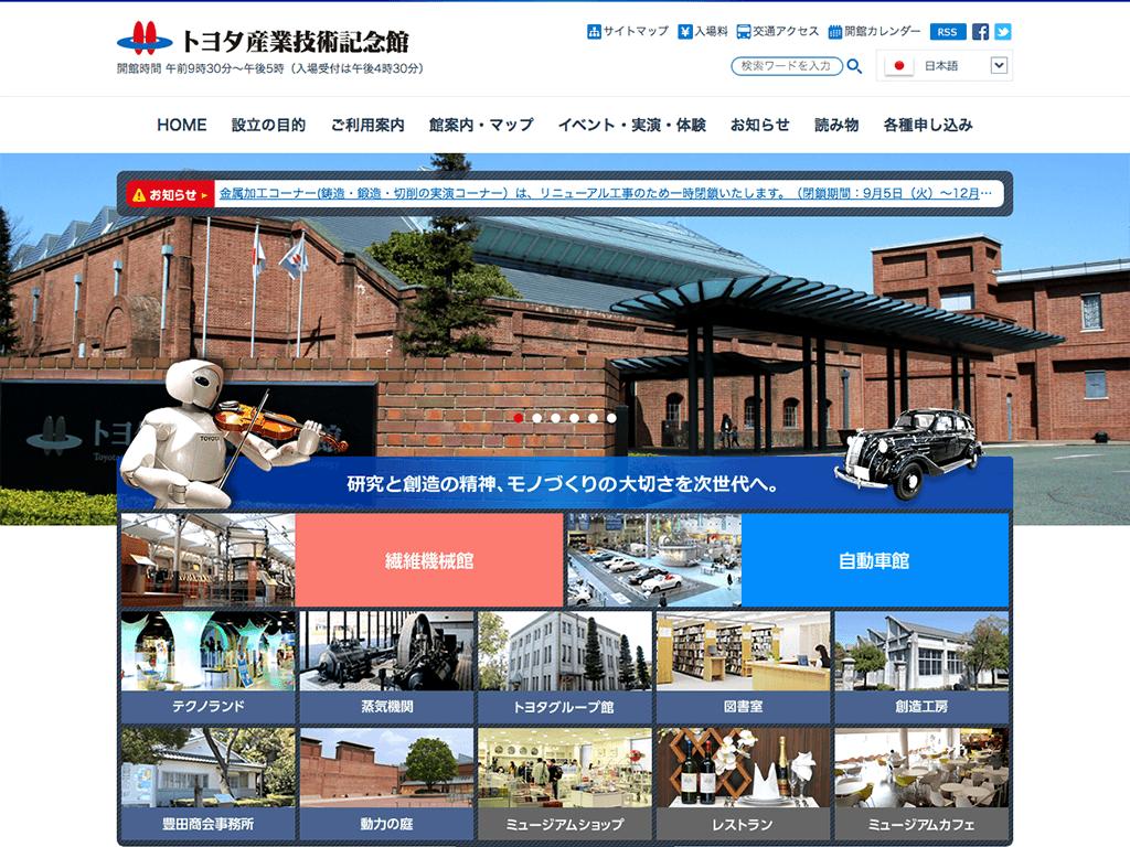 トヨタ産業技術記念館見学