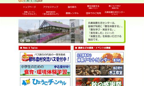 兵庫楽農生活センター収穫体験
