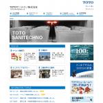 TOTOサニテクノ本社・中津工場