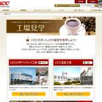 UCC六甲アイランド工場