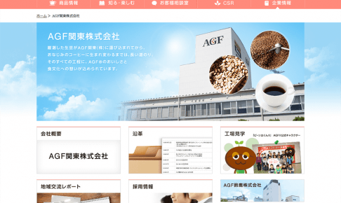 AGF関東工場見学