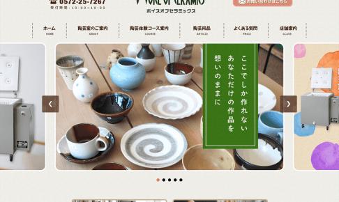 ボイスオブセラミックス陶芸体験