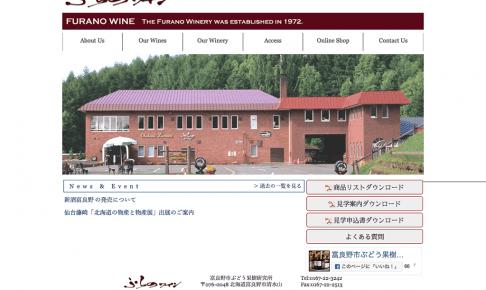 工場見学・体験・社会見学【ふらのワイン】