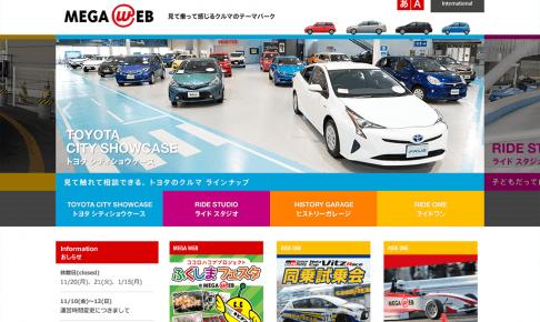 トヨタメガウェブ(MEGA WEB)