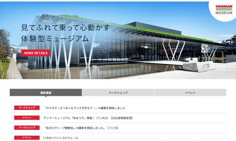 工場見学 体験学習 社会見学【ヤンマーミュージアム】