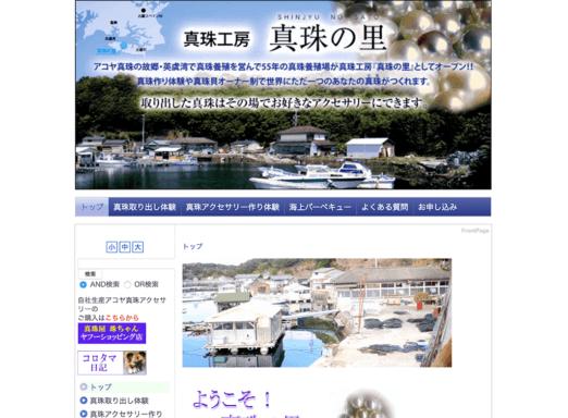 三重県・伊勢志摩エリアにある「真珠の里」では、アコヤ貝から海の宝石・真珠を取り出す「真珠取り出し体験」が楽しめるほか、お好みのアクセサリーに加工する体験プランも用意しています。